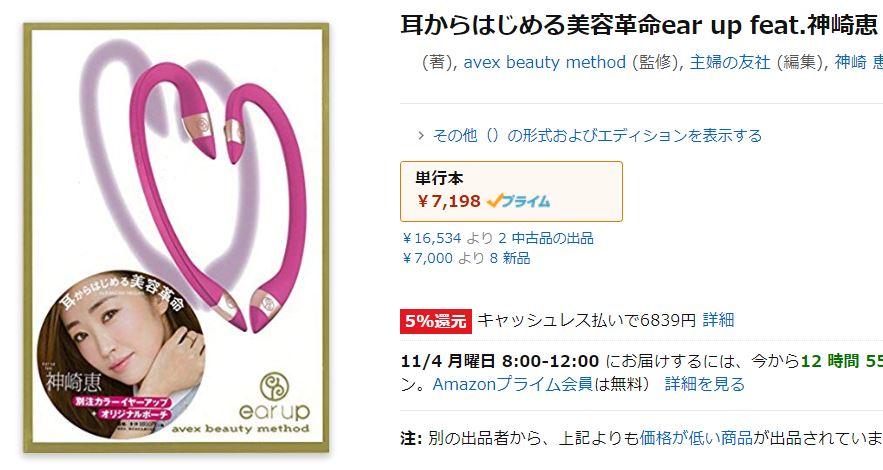 ピンク色イヤーアップAmazon